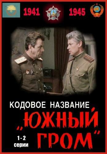 Кодовое название «Южный гром» (1980) полный фильм онлайн