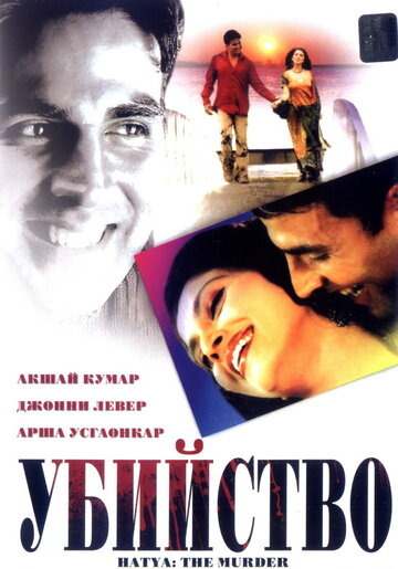 Убийство (2004)