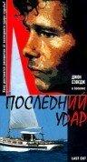 Последний удар (1997)