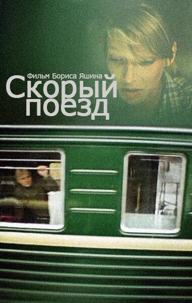 Фильмы Скорый поезд смотреть онлайн