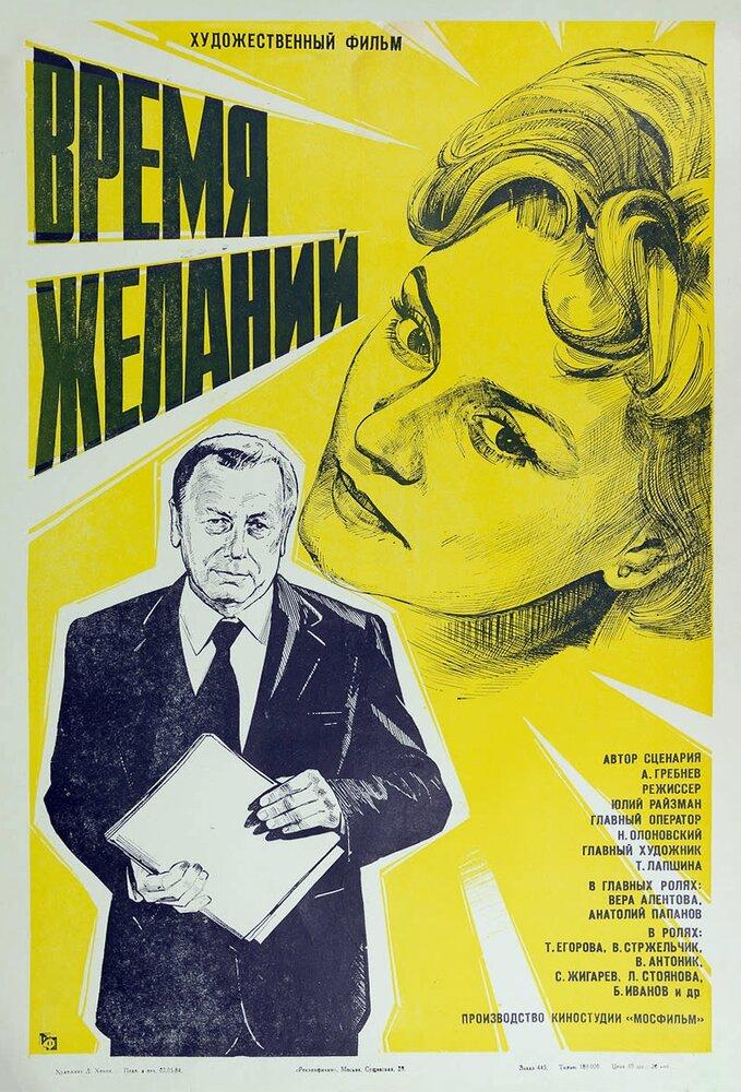 Время желаний (1984)