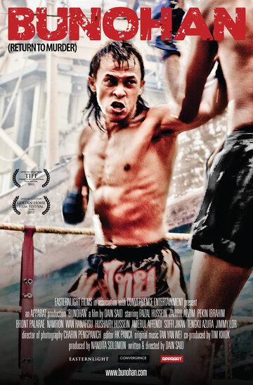 Вернуться, чтобы убить (2011) полный фильм