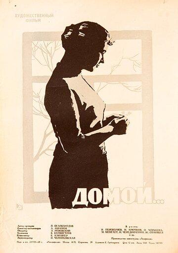 Домой (1960)