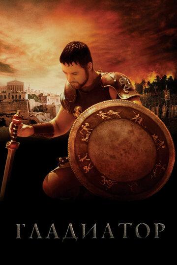 Гладиатор (2000) полный фильм онлайн