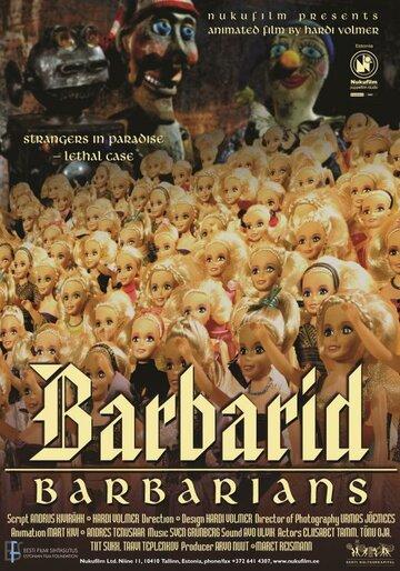 Барбары (2003)
