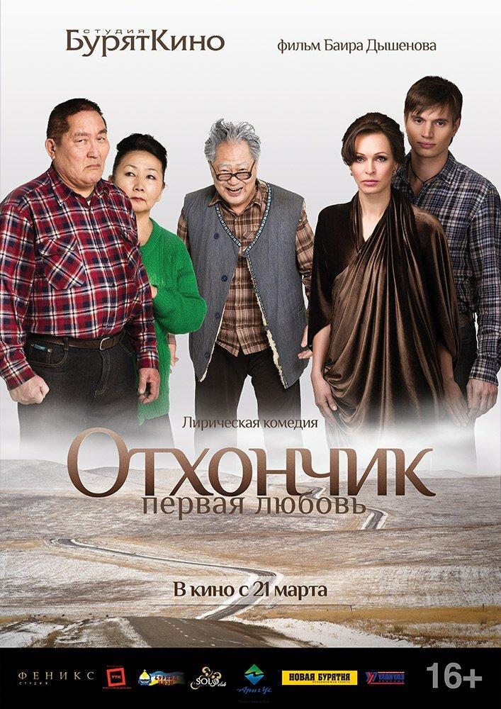 Отхончик. Первая любовь (2013) смотреть онлайн HD720p в хорошем качестве бесплатно