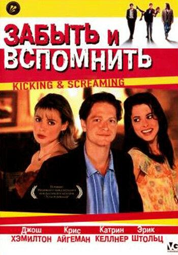 Забыть и вспомнить (1995) — отзывы и рейтинг фильма