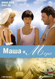 Смотреть онлайн Маша и море