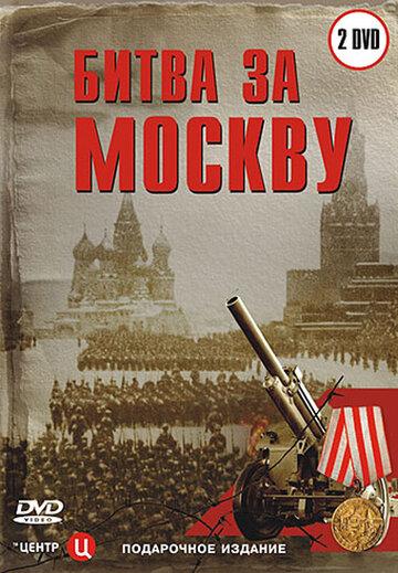 Битва за Москву (1 сезон)