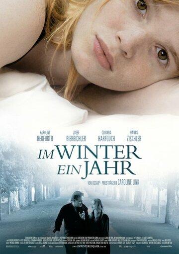 Фильм Зимой будет год