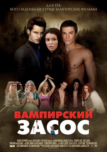 Вампирский засос 2010