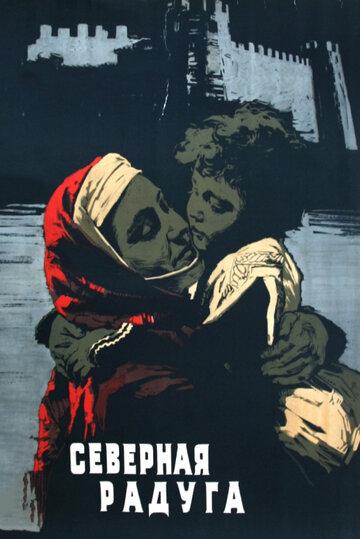 Северная радуга (1960)