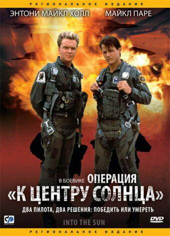 Операция «К центру Солнца» (1991)