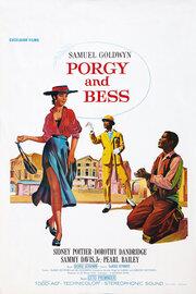 Порги и Бесс (1959)
