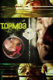 Тормоз (2011)