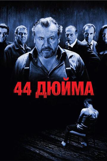 44 дюйма