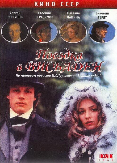 Поездка в Висбаден (1989) смотреть онлайн бесплатно