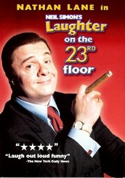 Смех на 23-ем этаже (2001)