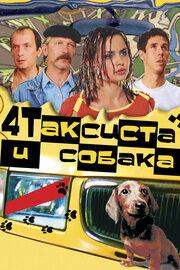 Четыре таксиста и собака (2004)