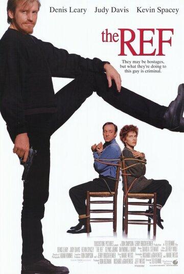 Осторожно, заложник! (1994)