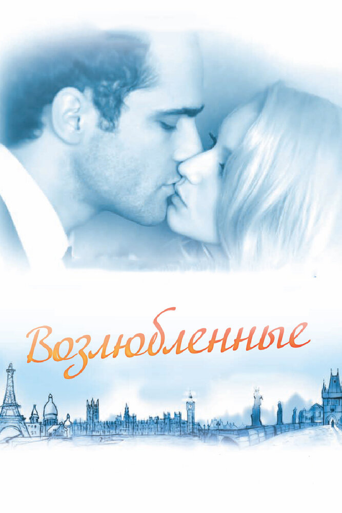 Возлюбленные (2011)