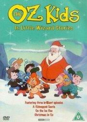Маленькие волшебные истории (1996)