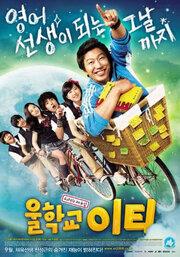 Наш учитель английского (2008)