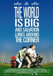 Смотреть онлайн Мир велик, а спасение поджидает за углом