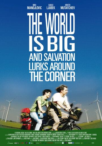 Фильм Мир велик, а спасение поджидает за углом