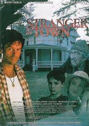 Незнакомец в городе (1998)