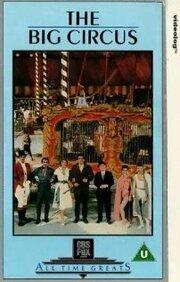 Большой цирк (1959)