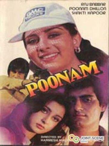 Пунам (1981)