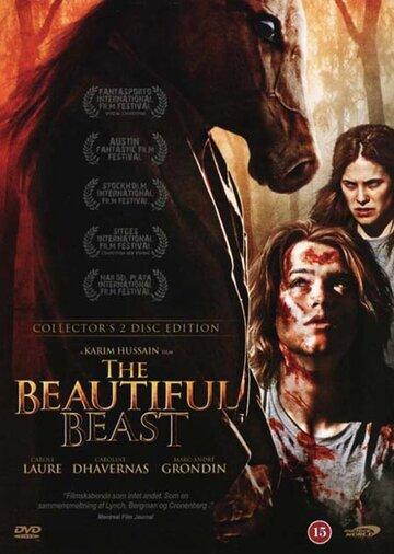 Прекрасное чудовище (2006)