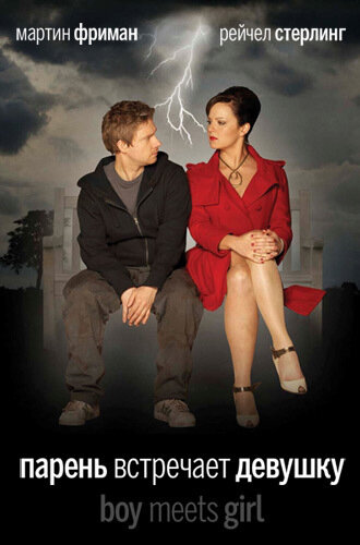 Парень встречает девушку (2009) полный фильм онлайн