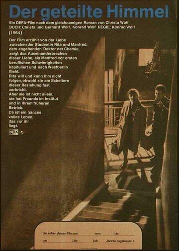 Расколотое небо (1964)