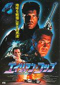 Миротворец (1990) — отзывы и рейтинг фильма