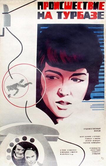 Происшествие на турбазе (1979)