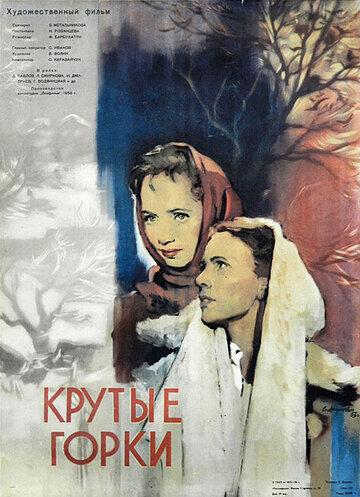Крутые Горки (1956)
