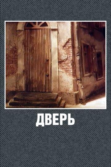 Дверь (1986) полный фильм онлайн
