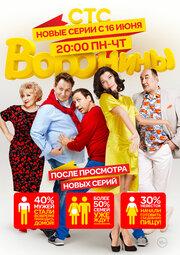 Смотреть Воронины (16 сезон) (2016) в HD качестве 720p