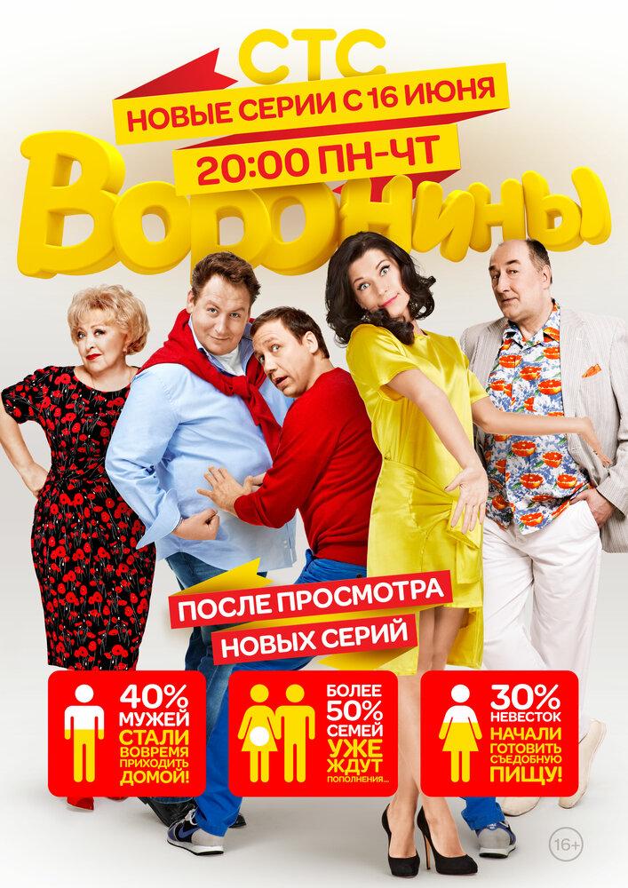 Воронины 21 сезон 12 серия 2009