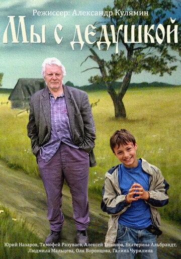 Мы с дедушкой (фильм 2014) смотреть онлайн