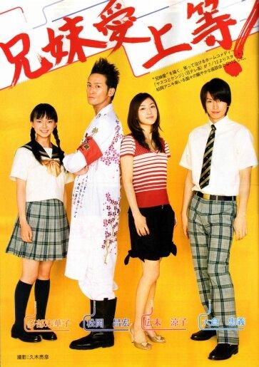 522071 - Ясуко и Кендзи (2008, Япония): актеры