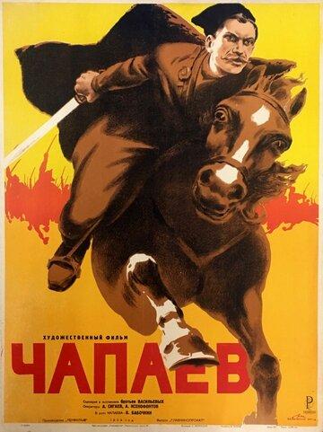 Чапаев (1934) полный фильм