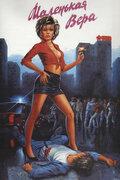 Маленькая Вера.  1988) Качество.  DVDRip.