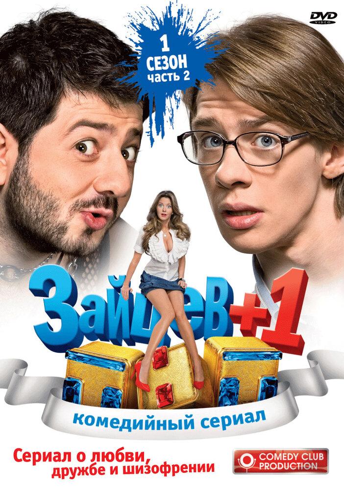 «1 Сезон Сериал Смотреть» — 2010