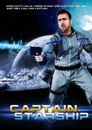 Капитан звездолета