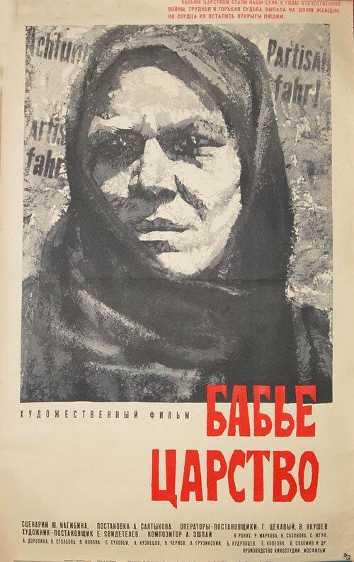 Фильмы Бабье царство