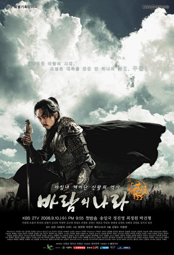 494493 - Королевство ветров ✦ 2008 ✦ Корея Южная