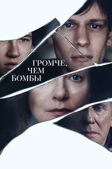 ������, ��� ����� (Louder Than Bombs)